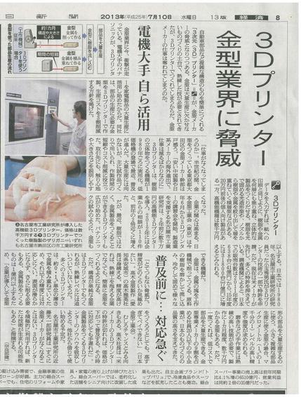 【朝日新聞】3Dプリンター金型業界に脅威