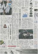 【朝日新聞】に紹介されました。