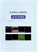【名古屋市工業研究所】成果事例集に掲載されました。