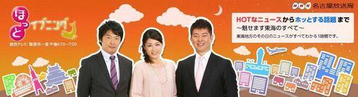 【NHK】ほっとイブニングに紹介されました。