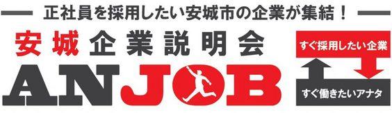 安城企業説明会「ANJOB」に出展します。
