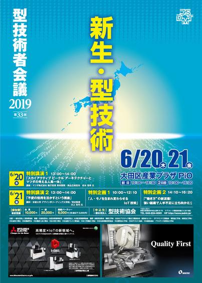 第33回 型技術者会議2019