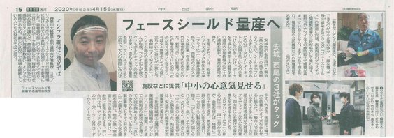 【中日新聞】に紹介されました。