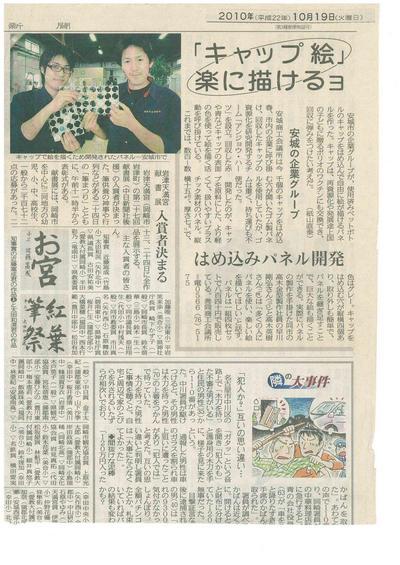 【中日新聞】「キャップ絵」楽に描けるョ
