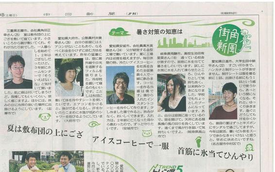 【中日新聞】暑さ対策の知恵は