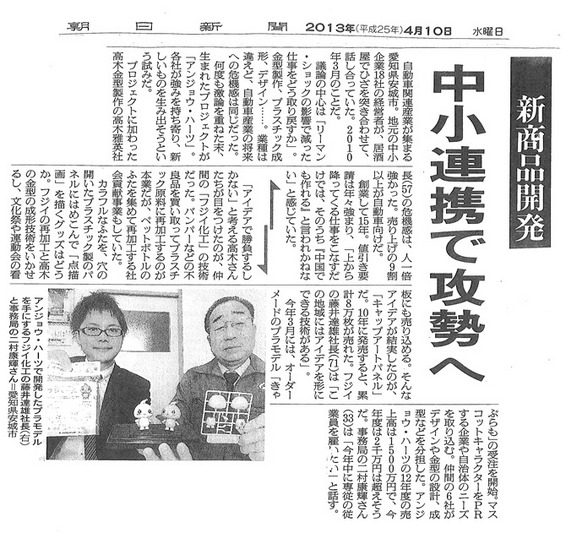 【朝日新聞】にて紹介されました