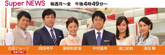 【東海テレビ】スーパーニュースで紹介されました。